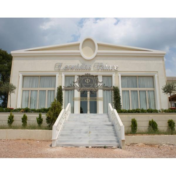Εστιατόριο Λεωνίδας - Βαρυμπόμπη